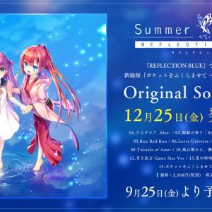 Summer Pockets RB『夏の砂時計』『青き此方』の歌詞紹介です&サントラも発売決定♪
