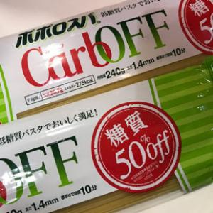 糖質50%OFFパスタ~はごろもポポロスパ「CarbOFF」