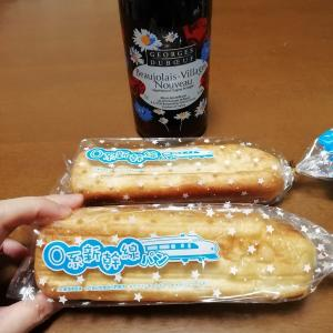電車のデザインのバスを見た!そして新幹線のデザインのパンを購入!