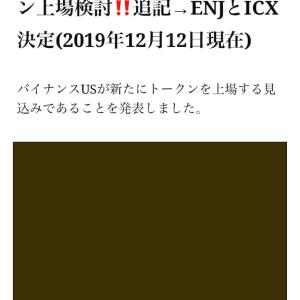 バイナンスENJとICX上場発表