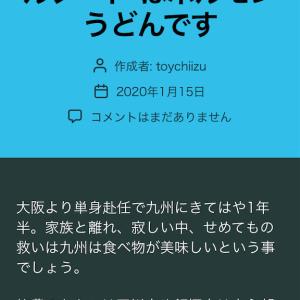 田川のソウルフード