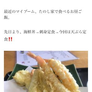 たのし家の天ぷら定食