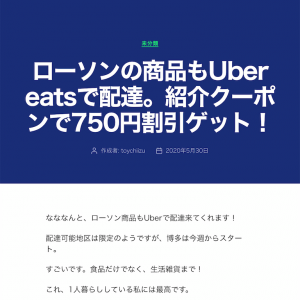 Uberイーツ