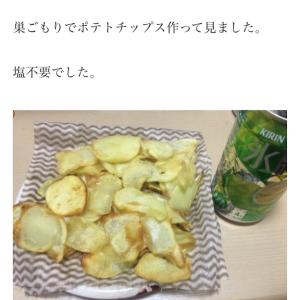 自作ポテトチップス