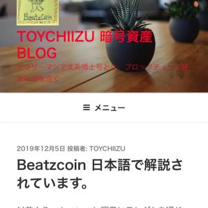 beatzcoin の日本語解説