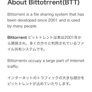 ビットトレントとは?