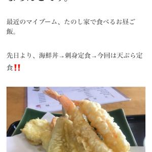 たのし屋の天ぷら定食