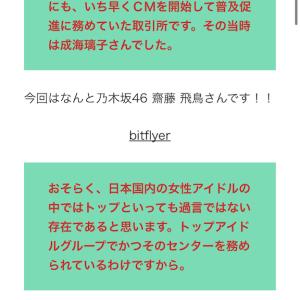 ビットフライヤーのCM