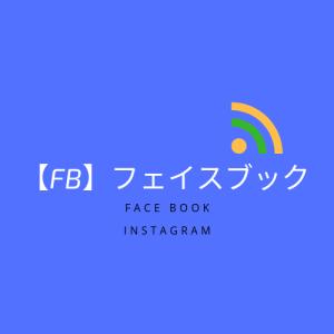 【FB】フェイスブック ハイテク銘柄の筆頭