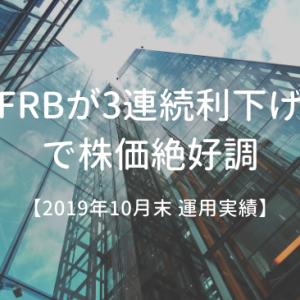FRBが3連続利下げで株価絶好調【2019年10月末 運用実績】