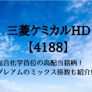【4188】三菱ケミカルHG 総合化学1位の高配当銘柄