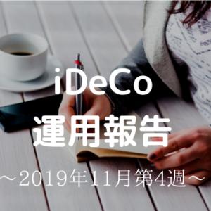 個人型確定拠出年金 運用実績公開【2019年11月第4週】
