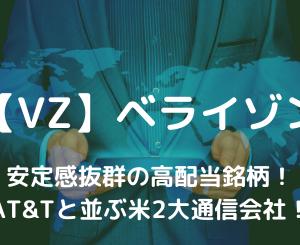 【VZ】ベライゾン 安定感抜群の高配当銘柄!AT&Tと並ぶ米2大通信会社!