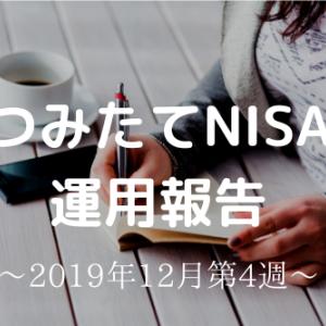 投資額130万円、損益率+9%!つみたてNISA運用実績【2019年12月第4週】