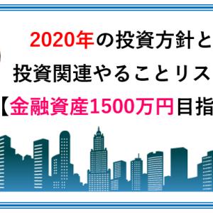 2020年の投資方針と投資関連やることリスト【金融資産1500万円目指す】