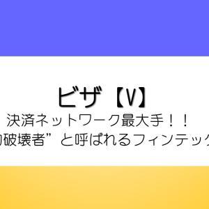 """【V】ビザ 決済ネットワーク最大手!!""""創造的破壊者""""と呼ばれるフィンテック銘柄!"""