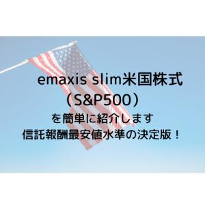 emaxis slim 米国株式(S&P500)信託報酬最安値水準の決定版!