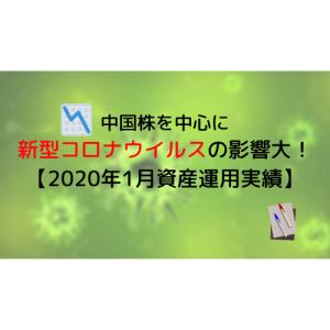 中国株を中心に新型コロナウイルスの影響大!【2020年1月末 資産運用実績】