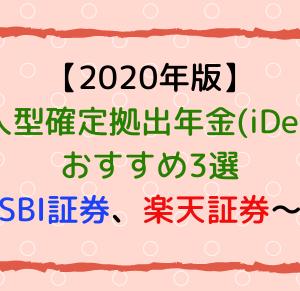 【2020年版】個人型確定拠出年金(iDeCo)おすすめ3選 ~SBI証券、楽天証券~