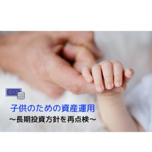 子供のための資産運用 長期投資方針を再点検