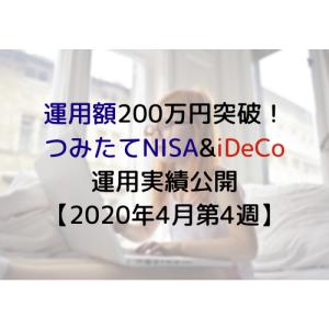 運用額200万円突破!つみたてNISA&iDeCo運用実績公開【2020年4月第4週】