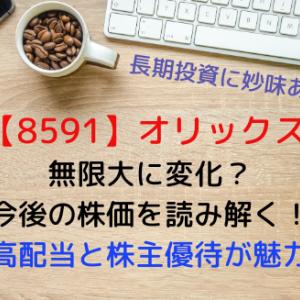 【8591】オリックス 今後の株価を読み解く!高配当+株主優待株