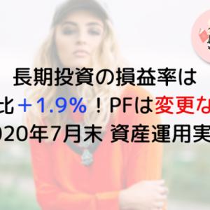 長期投資の損益率は前月比+1.9%!PFは変更なし!【2020年7月末 資産運用実績】