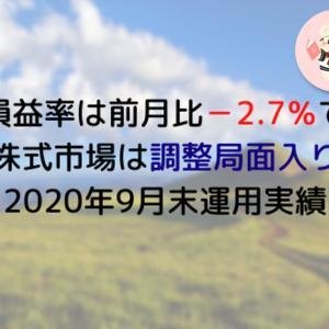 損益率は前月比-2.7%で株式市場は調整局面入り【2020年9月末運用実績】