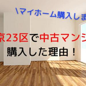 私が東京23区で中古マンションを購入した理由!