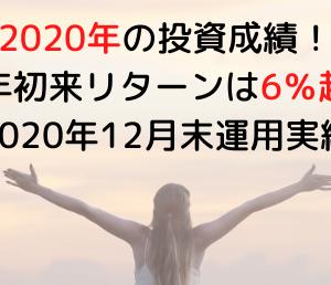 2020年の投資成績!年初来リターンは6%超【2020年12月末運用実績】