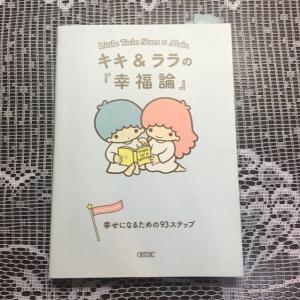かわいい本・キキ&ララの「幸福論」
