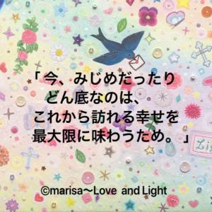 「愛と癒しのメッセージ♡」