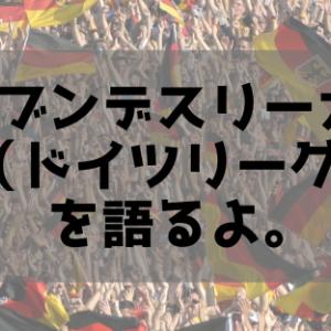 ブンデスリーガ(ドイツリーグ)5/16(土)開催の試合からスカパーライブ中継を再開!