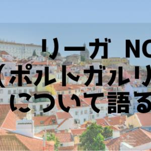 リーガ・NOS(ポルトガルリーグ)について