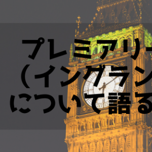 サッカー プレミアリーグ(イングランド)とは!?