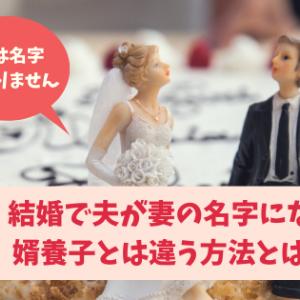 婚姻で夫が妻の姓(名字)にする【養子縁組や婿養子はしない方法とは?】