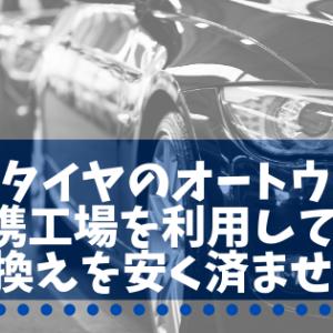 激安タイヤのオートウェイで組み換えが必要なタイヤを安く手配した【体験談・感想】