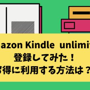 Amazonの電子書籍「kindle unlimited」キャンペーンでお試しした体験談・レビュー【お得に利用する方法は?】