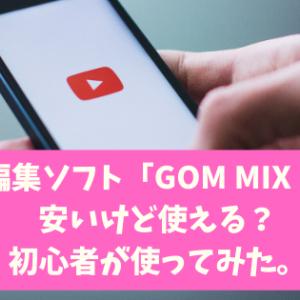 動画編集ソフト「GOM MIX PRO」安いけど使える?初心者が使ってみた感想