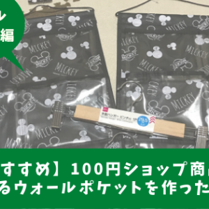 100円ショップ商品で役立つ収納アイデアグッズを簡単手作り(DIY)!【かけるウォールポケット編】