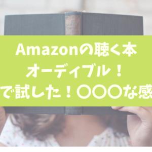 Amazonオーディブルを無料で試したよ!〇〇〇な感じ【口コミ・感想・体験談】