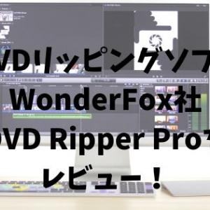DVDリッピングソフト「WonderFox DVD Ripper Pro」レビュー