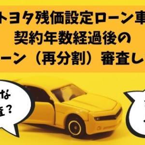 トヨタ残価設定ローン車の契約年数経過後、乗り続けたい!再ローン(再分割)審査がある?
