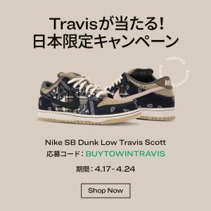 4月17日より日本限定 StockX Travis Scott × Nike SB Dunk Lowが当たるキャンペーン実施