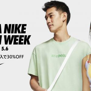 4月30日〜5月6日 NIKE HAVE A NIKE GOLDEN WEEK 5月2日DUNK LOW発売