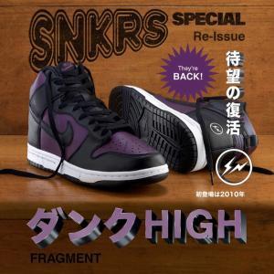【6月5日(土)発売】fragment design × Nike Dunk High City Pack Beijing