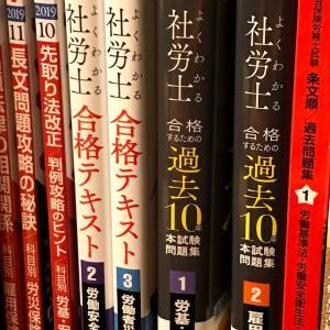 コンテキストスイッチ(簿記⇒社労士試験)