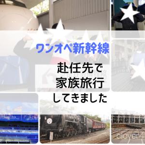 夫の赴任先で旅行♪母ひとりで子供2人を連れた新幹線旅