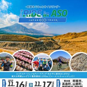 ファンライドイベント「第3回 ジャパンエコトラック ライドイン阿蘇」