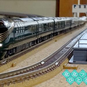 鉄道模型「トワイライトエクスプレス 瑞風」です!(走行動画あり)